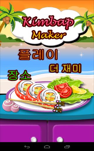 스시 메이커-광고 무료 요리