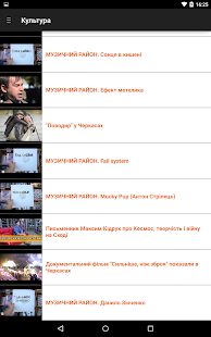 Hromadske.TV Cherkasy- screenshot thumbnail