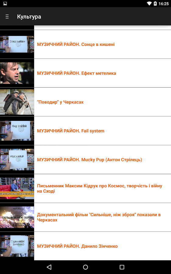 Hromadske.TV Cherkasy- screenshot