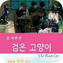 영어 명작 동화 - 포 단편선: 검은 고양이 icon