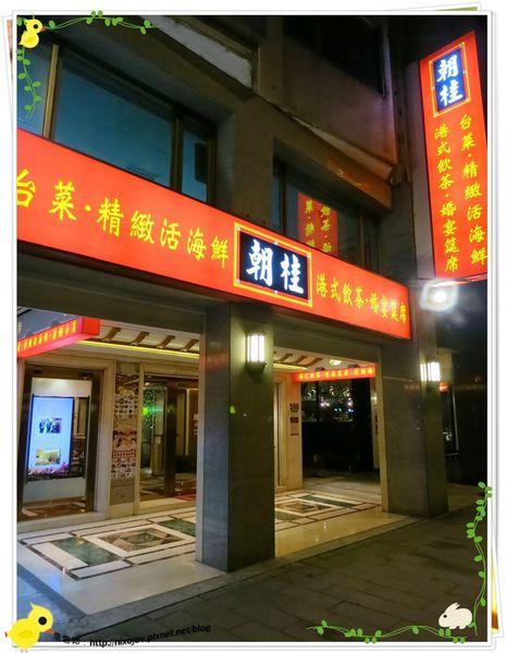 朝桂港式飲茶