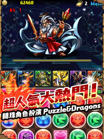 Puzzle & Dragons(龍族拼圖) 9.6.1 screenshot 640088