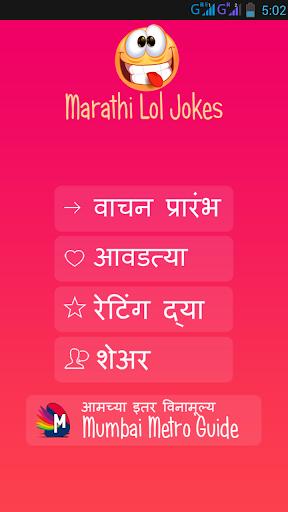 Marathi Lol Jokes