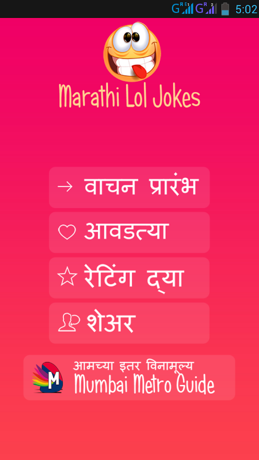 Marathi Lol Jokes - Android Apps on Google Play