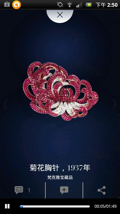 高级珠宝艺术- screenshot