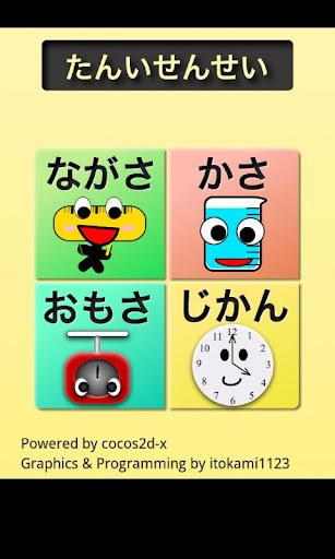 【免費休閒App】単位先生-APP點子
