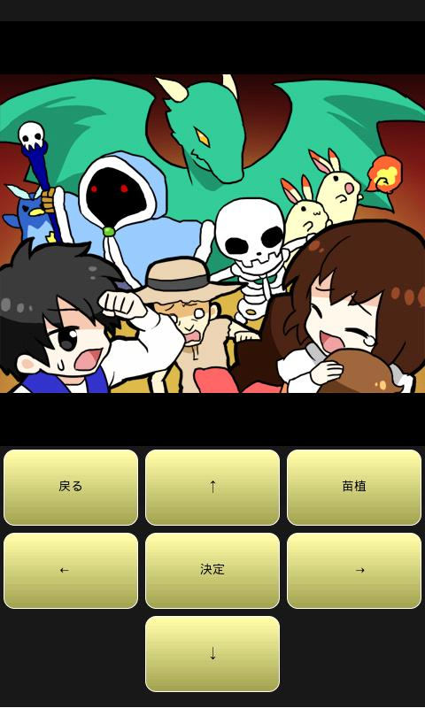 道具屋と魔王- screenshot