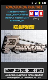 Монголын Үндэсний Радио- screenshot thumbnail