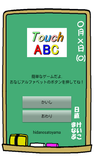 Touch ABC