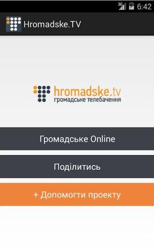 HromadskeTV Live - Громадське
