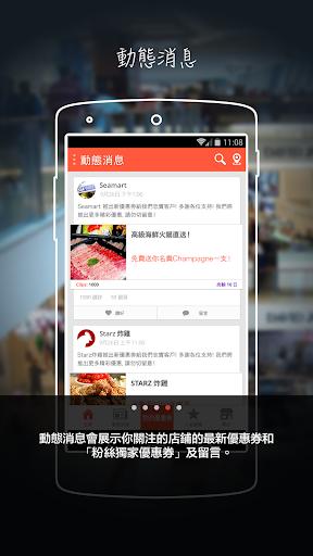 免費購物App|Clipper - 免費手機優惠券平台|阿達玩APP