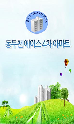 동두천 에이스 4차 아파트