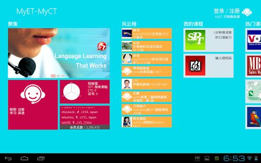 教育必備免費app推薦|MyET 我的口语家教線上免付費app下載|3C達人阿輝的APP