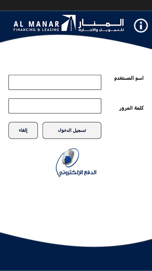 Al Manar- screenshot