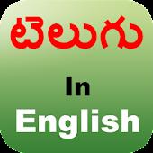Tenglish - Telugu Editor