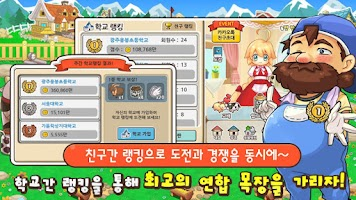 Screenshot of 짜요목장이야기 for Kakao