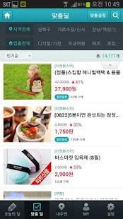 다음소셜쇼핑 - 소셜커머스 모음|玩購物App免費|玩APPs