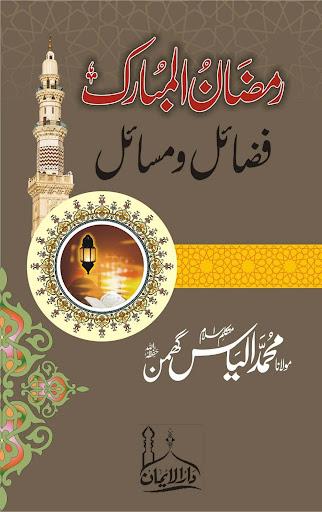 Ramadan k Masail Ilyas Ghuman