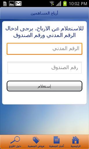 玩商業App|جمعية السرة التعاونية免費|APP試玩
