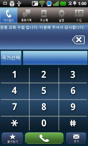 【免費通訊App】경동교회-APP點子
