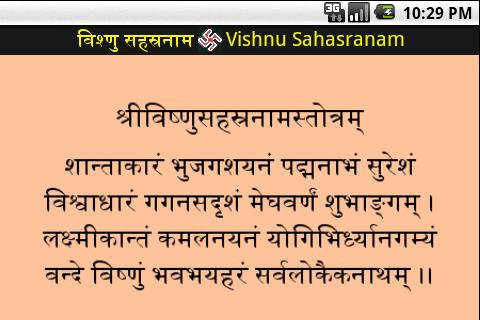 vishnu sahashranam The complete sri vishnu sahasranamam chanted in sanskrit in mp3 format.