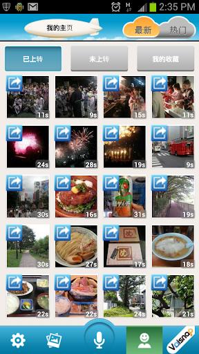 玩免費攝影APP|下載有声相机〜照片与声音 app不用錢|硬是要APP