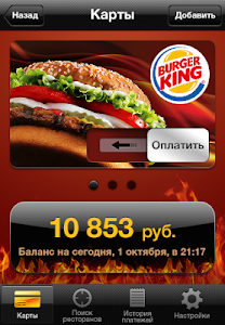 BURGER KING Card screenshot 1
