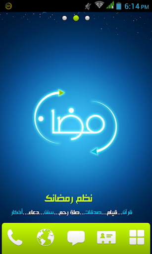 Ramadan2013 GoLauncherEx Theme