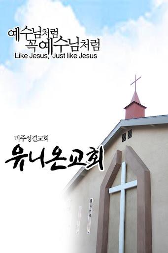 유니온 교회