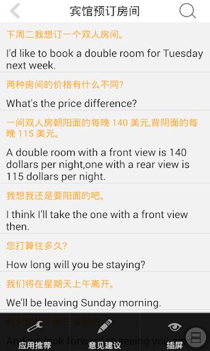 【免費教育App】旅游英语-APP點子