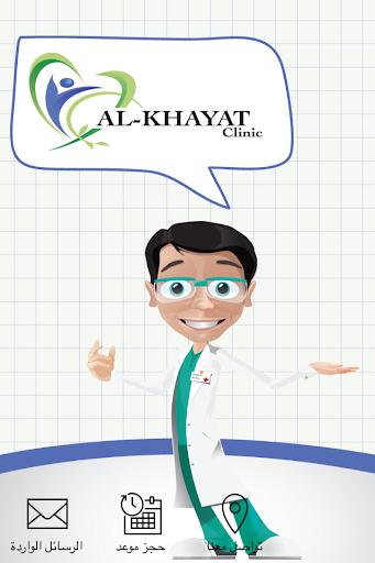 Al-Khayat Clinic- الخياط كلينك
