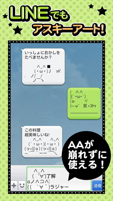 アスキーアート完全無料★miniアスキーアート+*- screenshot