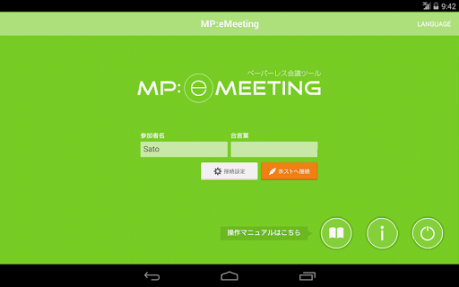 MP:eMeeting
