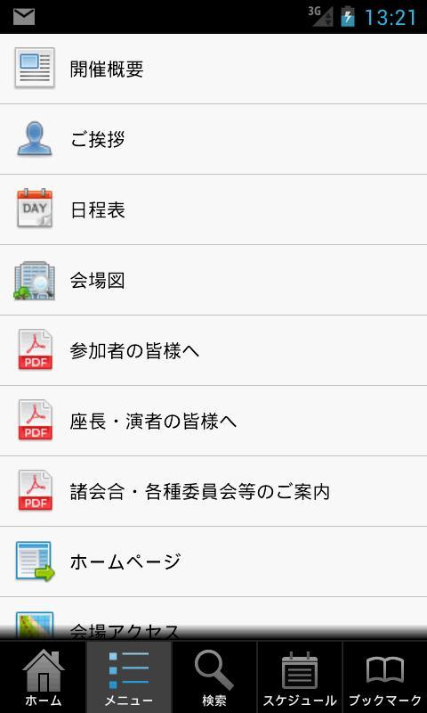 JUA2012- screenshot