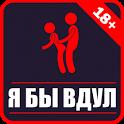 Я бы вдул!  (Вконтакте 18+ ) icon