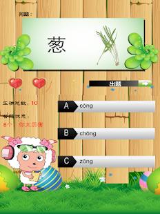 拼音一百分 拼音知识问答 拼音书写 教育 App-愛順發玩APP