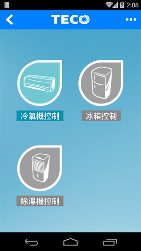 玩免費通訊APP|下載東元 eHOME app不用錢|硬是要APP