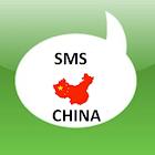 Free China SMS icon