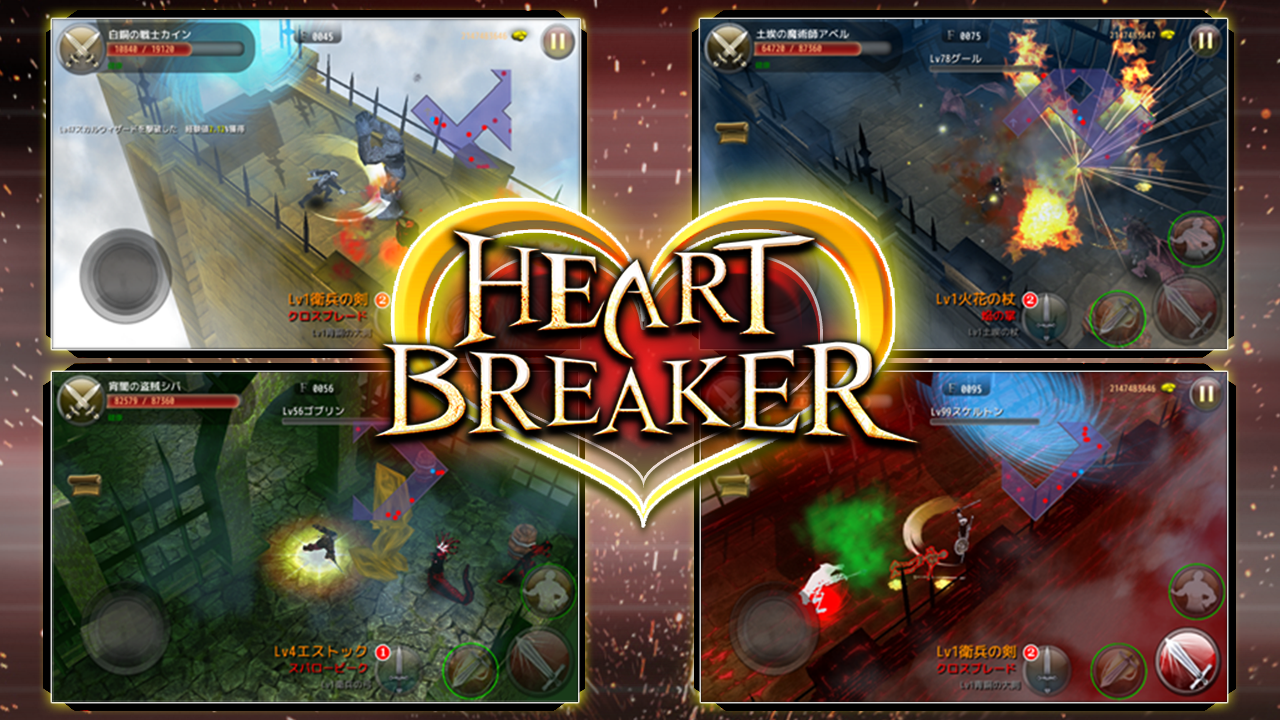 Heart Breaker - screenshot