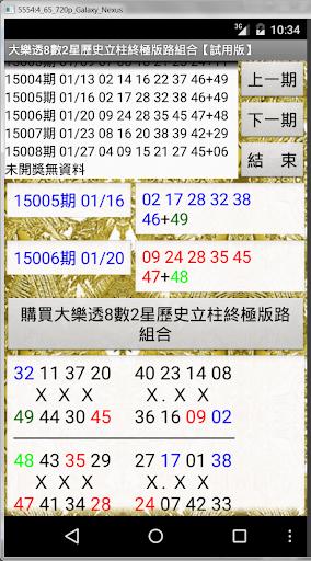 05大樂透8數2星歷史立柱終極版路組合【試用版】