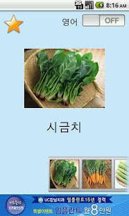 Baby English and Vegetable - screenshot thumbnail