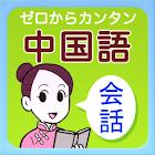 旺文社 ゼロからカンタン中国語 会話編 icon