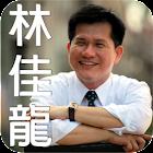 林佳龍 icon