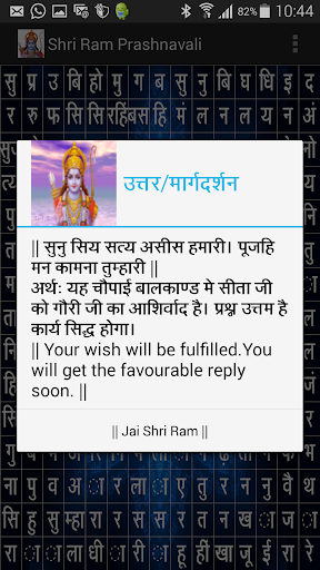 Ram Prashnavali / Ram Shalaka by Netra Devices (Google Play