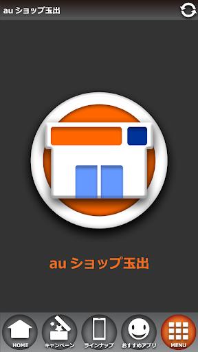 玩工具App|auショップ玉出免費|APP試玩