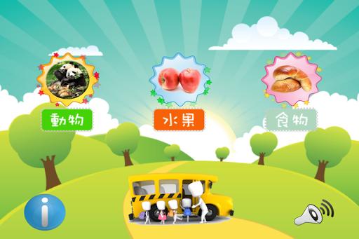 幼儿英语学习卡免费版