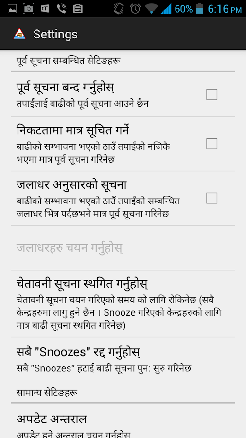 Nepal Flood Alert- screenshot