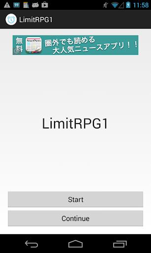 リミットRPG 1