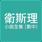 衛斯理小說全集 (繁中正體)