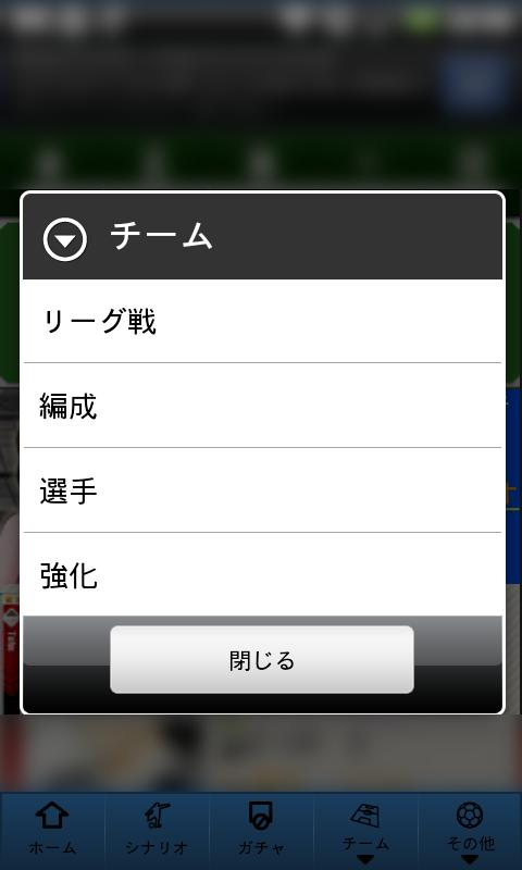 Captain Tsubasa nice-browser - screenshot